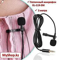 Петличный микрофон для смартфона с разъемом AUX 3.5mm, кабель 3 метра, GL-119-3М