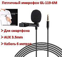 Петличный микрофон для смартфона с разъемом AUX 3.5mm, кабель 6 метров, GL-119-6М