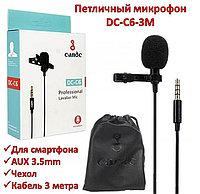 Петличный микрофон для смартфона с разъемом AUX 3.5mm + чехол, кабель 3 метра, DC-C6-3М