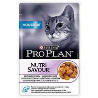 Pro Plan NutriSavour Housecat, для домашних кошек с индейкой, кусочки в желе, пауч. 85гр.