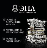 ЭПЛ.Якутские бриллианты. Украшения из золота и серебра.