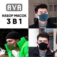 Защитная маска Ava 3 в 1 многоразовые
