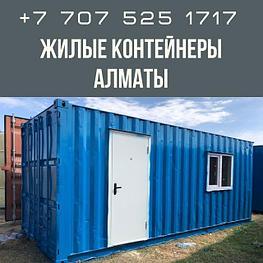 Жилые Контейнеры Алматы!