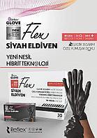 Перчатки  FLEX Черные, Неопудреные,Нестирильные,  в пачке 100шт.
