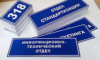 Таблички на двери ПВХ полноцветные