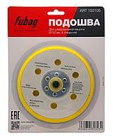 FUBAG Подошва к шлифовальной машинке 150 мм (8 отверстий)
