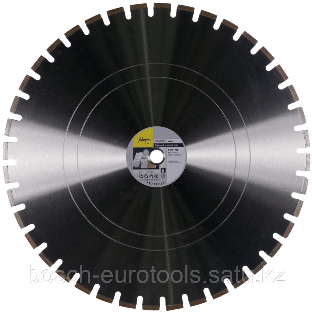 FUBAG Алмазный отрезной диск MH-I D700 мм/30 мм по мрамору