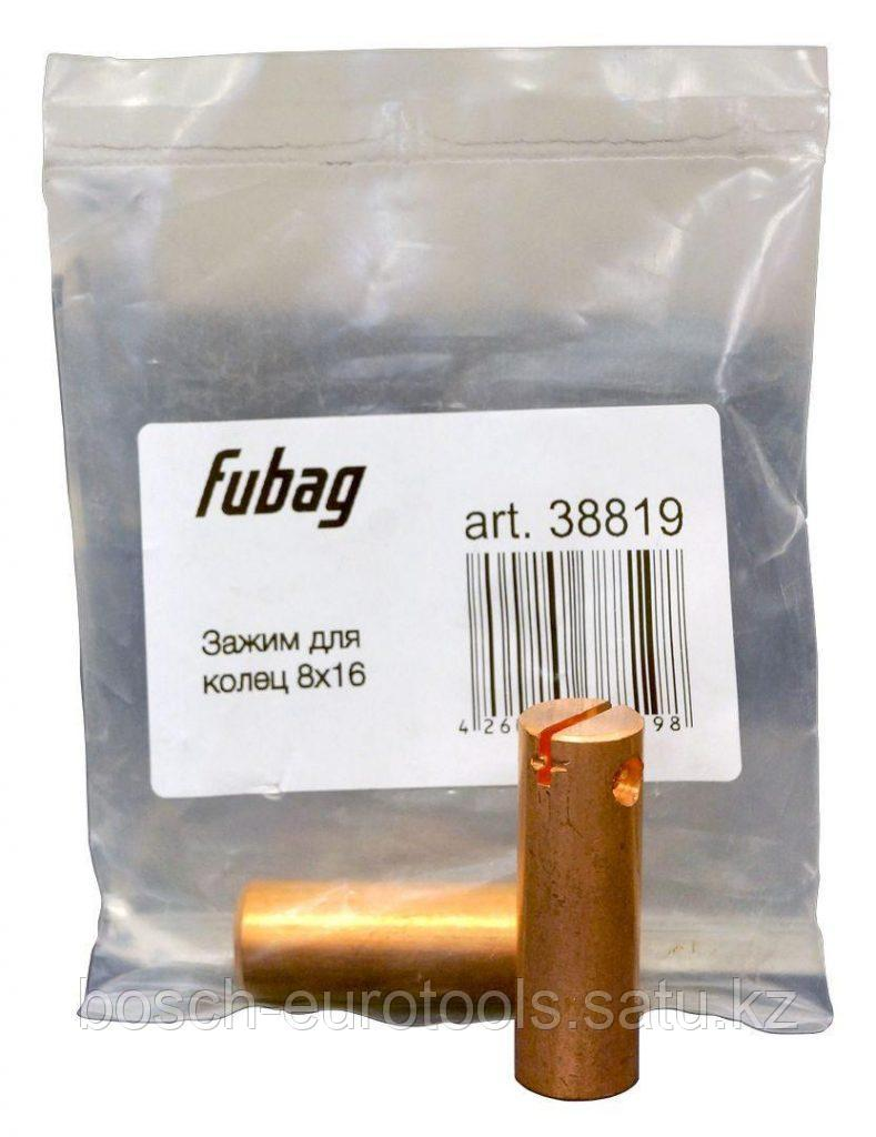 FUBAG Зажим молотка 8х16 O 16 для колец