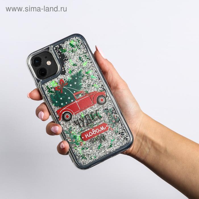 Чехол - шейкер для телефона iPhone 11 «Чудеса», 7,6 х 15,1 см - фото 3