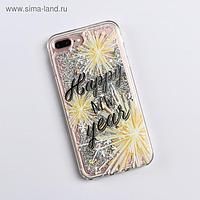 Чехол - шейкер для телефона iPhone 7,8 plus «Счастливого года», 7,7 х 15,8 см