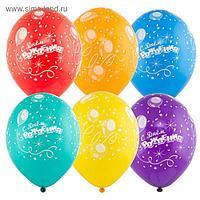 """Шар латексный 14"""" «С днём рождения!», шары и конфетти, набор 25 шт., МИКС"""