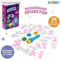 Игровой набор «Чудесные пони» , проектор, светящиеся наклейки