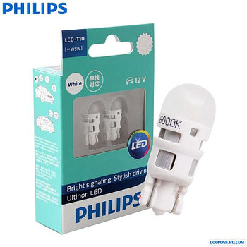 Лампа (Philips) 12V W5W диод (пара) T10 0,62W 4000K