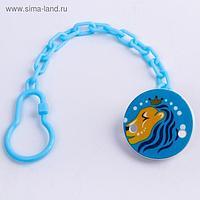 Держатель для пустышки «Лев», на цепочке, цвет голубой