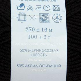 Пряжа 'Перспективная' 50 мериносовая шерсть, 50 акрил объёмный 270м/100гр (02-Черный) - фото 3