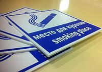 Таблички на двери ПВХ 600 тг./шт.