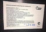 "Кресло-коляска инвалидное ""НОРМА-05"" (2019 г.в.), фото 4"