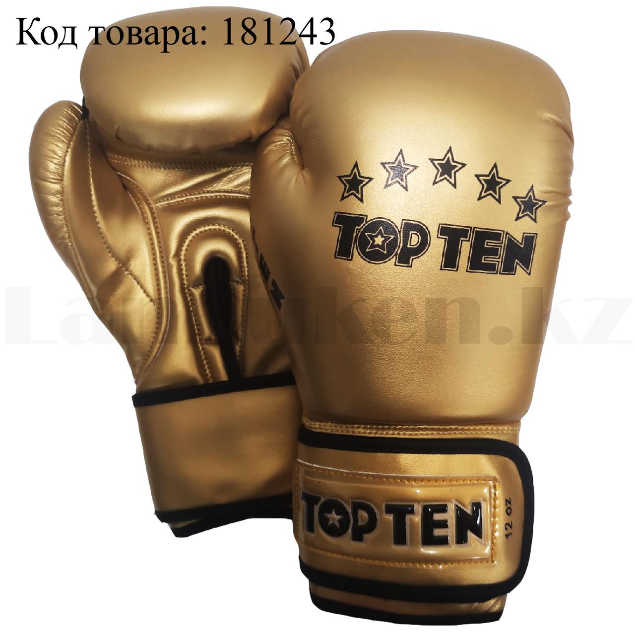 Боксерские перчатки Top Ten 12-OZ золотые - фото 1