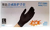 Перчатки нитриловые черные 50 пар.