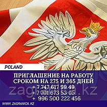 Приглашение на работу на  275 и  365 дней/Poland