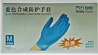 Перчатки cиние одноразовые 50 пар.