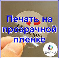 Печать на прозрачной пленке (прозрачный оракал)