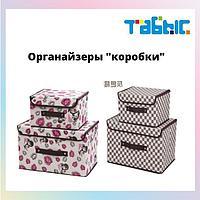 Органайзеры коробки