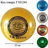 Гимнастический мяч TA sport 15 см блестящий с глиттером в ассортименте