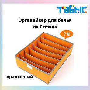 Органайзер для белья из 7 ячеек, фото 2
