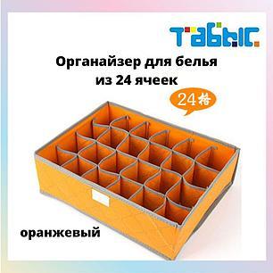 Органайзер для белья из 24 ячеек, фото 2