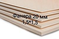 Фанера ФК Береза 20мм. 1525*1525