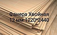 Фанера хвойная ФСФ 12 мм*2440мм*1220мм 1 лист 2,9768 м2