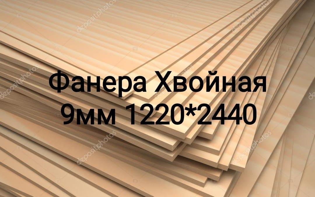 Фанера хвойная ФСФ  9мм*2440мм*1220мм 1 лист 2,9768 м2