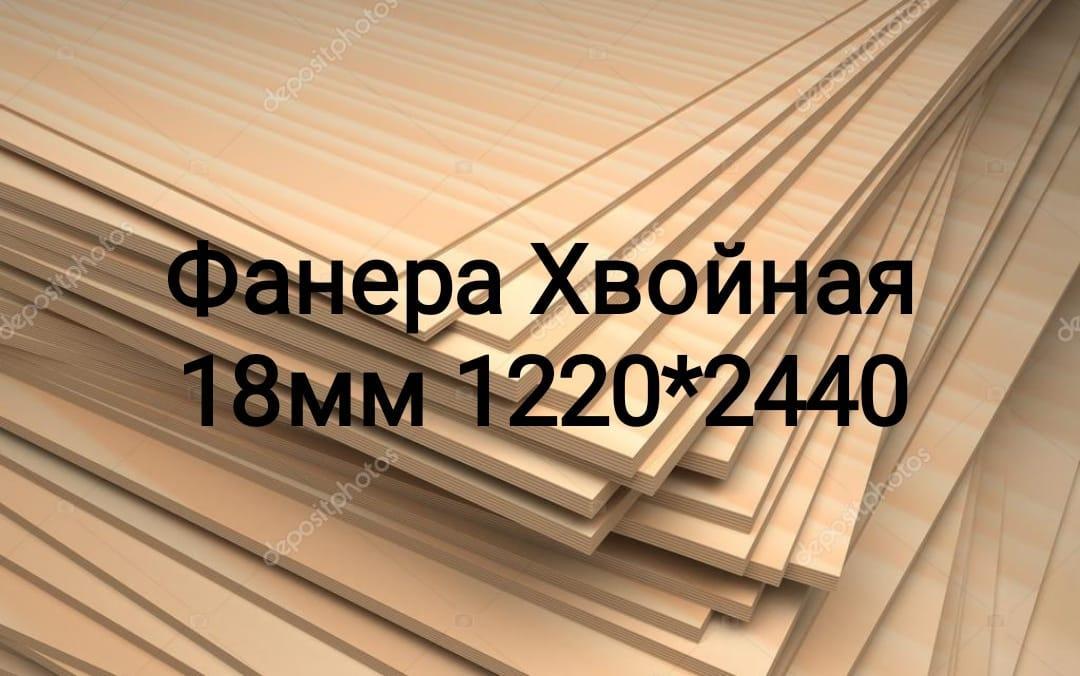 Фанера хвойная ФСФ 18мм*2440мм*1220мм 1 лист 2,9768 м2