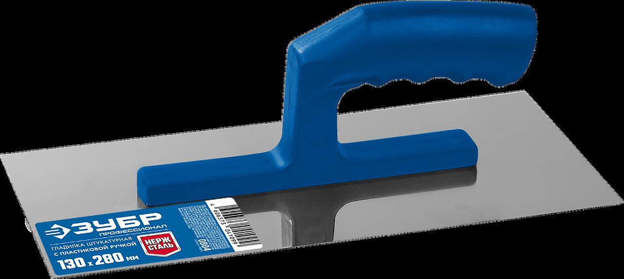 ЗУБР Профи 130х280 мм гладилка штукатурная нержавеющая с пластиковой ручкой. Серия Профессионал. - фото 1