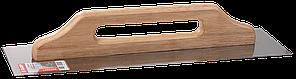 """ЗУБР Эксперт 480х130 мм гладилка """"Швейцарская"""" нержавеющая с деревянной ручкой."""