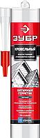 Герметик битумный ЗУБР черный, 280мл