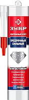 Клей монтажный ЗУБР КМ-250, суперсильный, прозрачный, 300мл