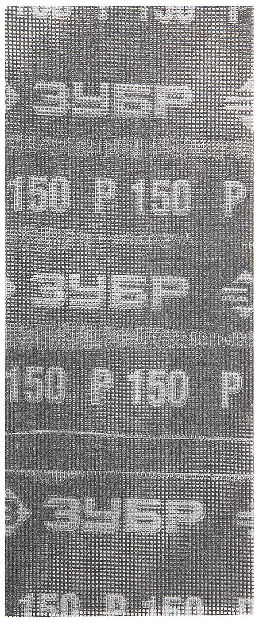 """Шлифовальная сетка ЗУБР """"ЭКСПЕРТ"""" абразивная, водостойкая № 150, 115х280мм, 3 листа"""