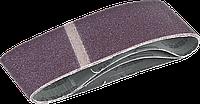 ЗУБР 75х533 мм, P40, лента шлифовальная МАСТЕР, для ЛШМ, 3 шт.