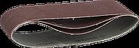 ЗУБР 75х533 мм, P100, лента шлифовальная МАСТЕР, для ЛШМ, 3 шт.