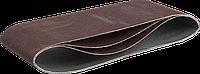 ЗУБР 100х610 мм, P100, лента шлифовальная МАСТЕР, для ЛШМ, 3 шт.