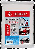 """Пленка ЗУБР """"Мастер"""" защитная укрывочная, ПЭНД, 15 мкм, 4 х 12,5 м"""
