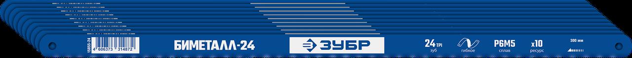 """Полотно ЗУБР """"Профессионал"""" по металлу, биметаллическое 24TPI, шаг 1мм, 300мм, 10шт"""