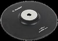 """Тарелка опорная ЗУБР """"Мастер"""" резиновая для УШМ под круг фибровый, d 180 мм, М14"""
