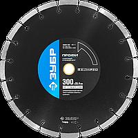 БЕТОН 300 мм, диск алмазный отрезной по бетону и камню, ЗУБР Профессионал
