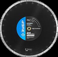 БЕТОН 400 мм, диск алмазный отрезной по бетону и камню, ЗУБР Профессионал