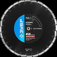 АСФАЛЬТ 450 мм, диск алмазный отрезной по асфальту, ЗУБР Профессионал