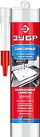 Герметик силиконовый ЗУБР прозрачный, санитарный, для помещений с повышенной влажностью, 280мл