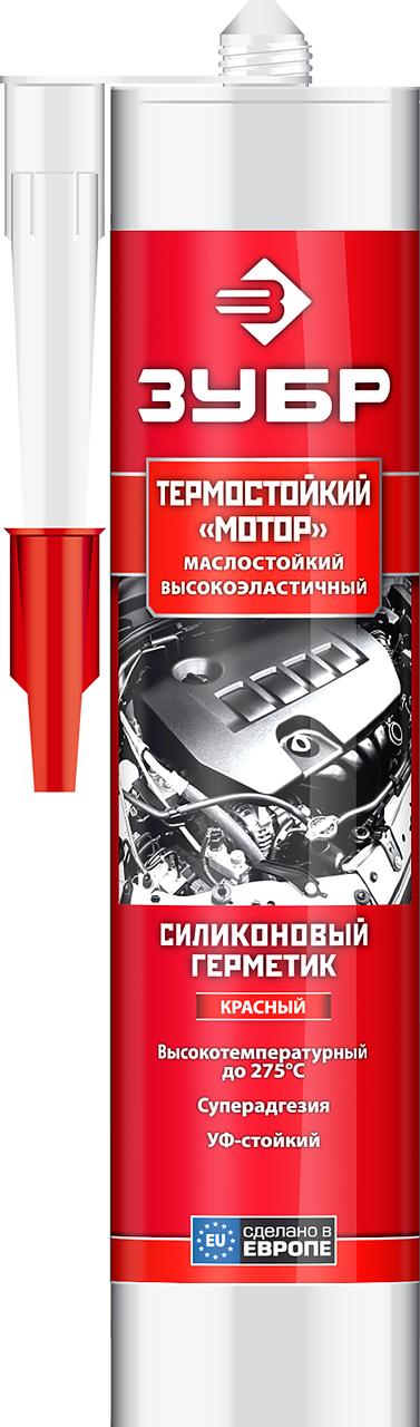 """Герметик ЗУБР силикон """"МОТОР"""". Переносит t +250 (+300град). Устойчив к пром маслам и смазкам, красный, 280 мл"""